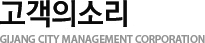 고객의소리 GIJANG CITY MANAGEMENT CORPORATION