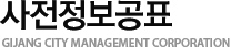 사전정보공표 GIJANG CITY MANAGEMENT CORPORATION