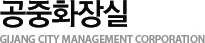 공중화장실 GIJANG CITY MANAGEMENT CORPORATION