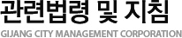 관련법령 및 지침 GIJANG CITY MANAGEMENT CORPORATION