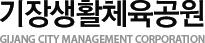 기장생활체육공원 GIJANG CITY MANAGEMENT CORPORATION