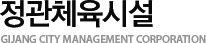 정관체육시설 GIJANG CITY MANAGEMENT CORPORATION