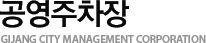 공영주차장  GIJANG CITY MANAGEMENT CORPORATION